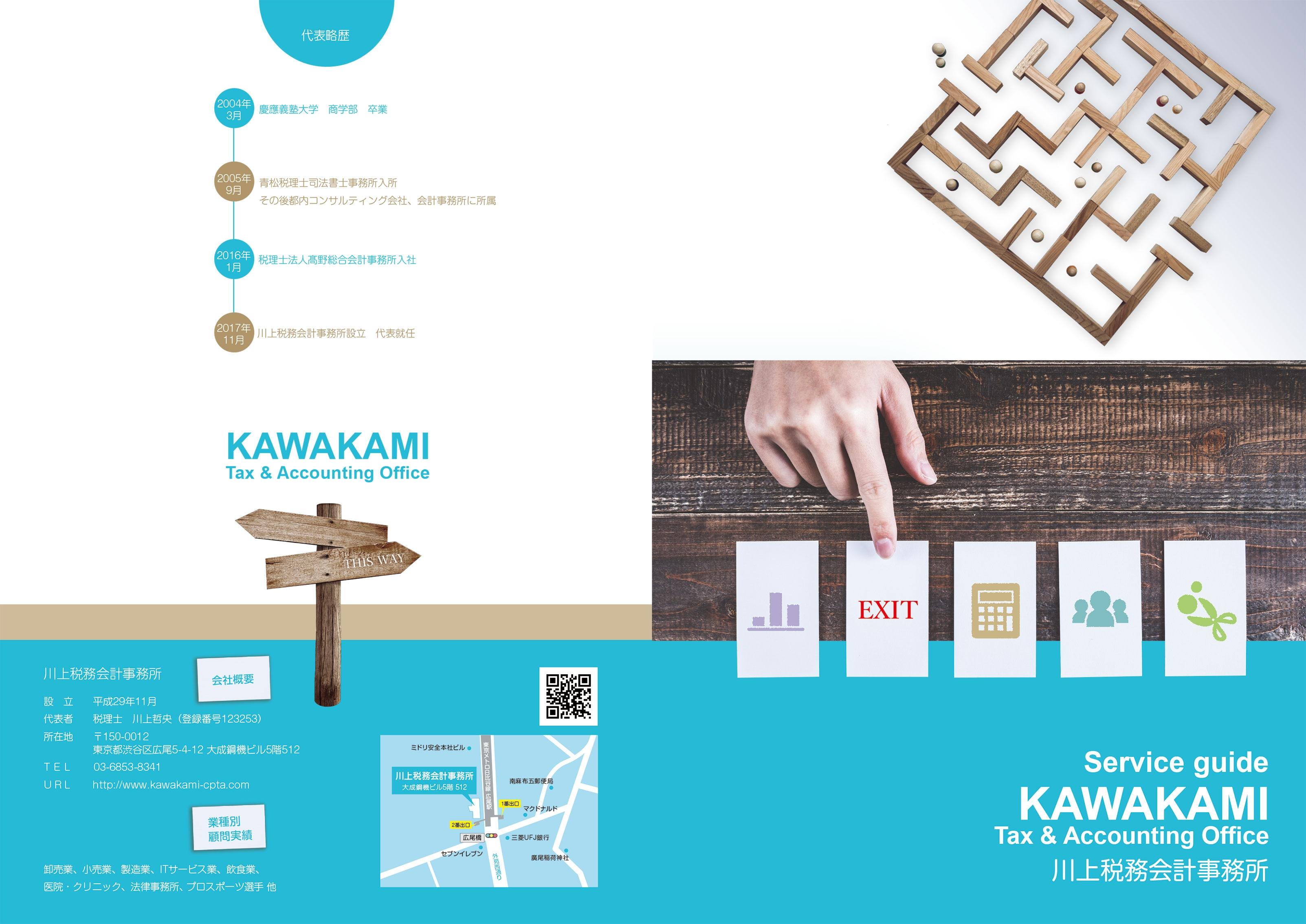会社案内の制作デザイン実績|川上税務会計事務所|会社案内、パンフレット、カタログ、ポスター制作の株式会社ファインプロス
